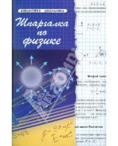 Картинка к книге Георгиевна Светлана Хорошавина - Шпаргалка по физике