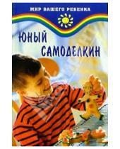 Картинка к книге Григорьевна Елена Жадько - Юный самоделкин