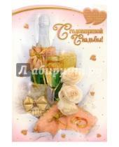 Картинка к книге Праздник - 70178/День свадьбы/открытка вырубка двойная