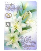 Картинка к книге Праздник - 70179/День свадьбы/открытка-вырубка двойная