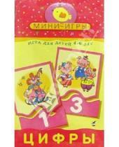 Картинка к книге Мини-игры - Мини-игры: Цифры