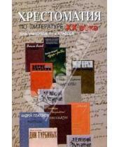 Картинка к книге Локид - Хрестом. по литературе д/учащихся 11кл