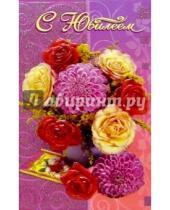 Картинка к книге Народные открытки - 5574/С Юбилеем/открытка двойная