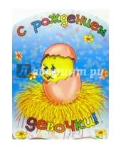 Картинка к книге Сфера - Л-300/С рождением девочки!/открытка-вырубка двойная