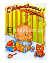 Картинка к книге Сфера - Л-304/С новорожденным!/открытка-вырубка двойная