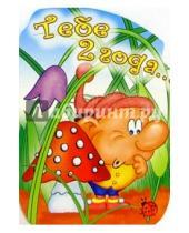 Картинка к книге Сфера - Л-305/Тебе 2 года.../открытка-вырубка двойная