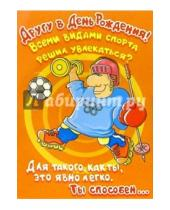 Картинка к книге Сфера - КЮ-281/Другу в день рождения.../открытка-вырубка двойная
