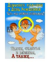 Картинка к книге Сфера - КЮ-283/Девчонке классной.../открытка-вырубка двойная