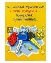 Картинка к книге Сфера - СТ-284/Да, личный транспорт.../открытка двойная
