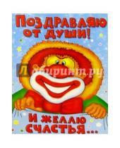 Картинка к книге Сфера - СТ-286/Поздравляю от души.../открытка двойная