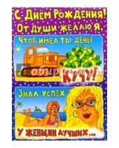 Картинка к книге Сфера - СТ-290/День рождения/открытка двойная