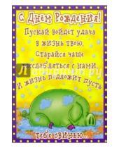 Картинка к книге Сфера - СТ-291/День рождения/открытка двойная
