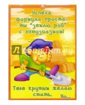 Картинка к книге Сфера - СТ-292/Успеха формула проста.../открытка двойная