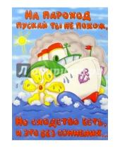 Картинка к книге Сфера - СТ-293/На пароход.../открытка двойная