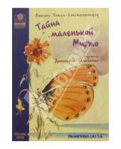 Картинка к книге Фотини Томаи-Константопулу - Тайна маленькой Мирто