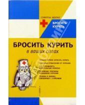 Картинка к книге Р. Биттун - Бросить курить в ваших силах