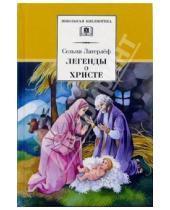 Картинка к книге Лувиса Оттилия Сельма Лагерлеф - Легенды о Христе