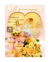 Картинка к книге Каро-открытки - 11-1217/Свадьба/открытка музыкальная стойка