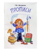 Картинка к книге Васильевна Татьяна Шклярова - Прописи. Пособие для детей 7 лет