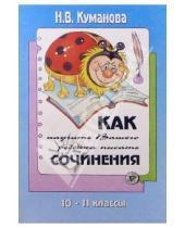 Картинка к книге Владимировна Надежда Куманова - Как научить вашего ребенка писать сочинения. 10-11 классы