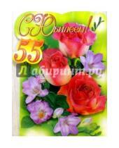 Картинка к книге Праздник - 65302/С Юбилеем 55/открытка-вырубка двойная
