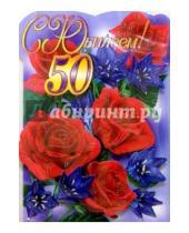Картинка к книге Праздник - 65303/С Юбилеем 50/открытка-вырубка двойная