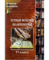Картинка к книге Олег Лукьянченко - Устный экзамен по литературе. 11 класс