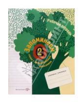 Картинка к книге Юрьевна Светлана Михайлова - Запоминаем слова с непроверяемым написанием: Рабочая тетрадь для учащихся 2 класса