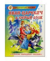 Картинка к книге Сказка за сказкой - Иван-Царевич и Серый волк