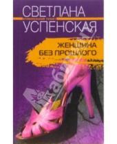 Картинка к книге Светлана Успенская - Женщина без прошлого