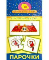 Картинка к книге Мини-игры - Мини-игры: Парочки