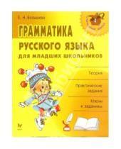 Картинка к книге Николаевна Елена Балышева - Грамматика русского языка для младших школьников