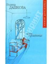 Картинка к книге Викторовна Полина Дашкова - Кровь нерожденных