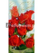 Картинка к книге Арас-Принт К - 101199-3/С юбилеем/открытка двойная