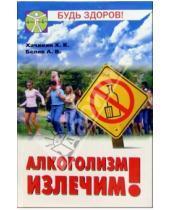 Картинка к книге Анатолий Белов Хачатур, Хачикян - Алкоголизм излечим!