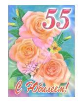 Картинка к книге Стезя - 1КТ-042/С Юбилеем 55/открытка-гигант двойная