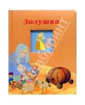 Картинка к книге Картонки/подарочные издания - Золушка/Окошко в сказку