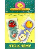 Картинка к книге Мини-игры - Мини-игры: Что к чему