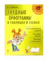 Картинка к книге Алексеевна Елизавета Арбатова - Трудные орфограммы в таблицах и схемах