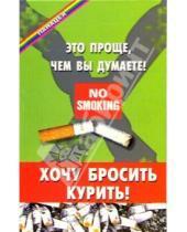 Картинка к книге Дмитриевич Виктор Казьмин - Хочу бросить курить! Это проще, чем вы думаете!