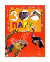 Картинка к книге Книжки с наклейками/познавательные - Зоопарк с наклейками (красная)