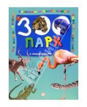 Картинка к книге Книжки с наклейками/познавательные - Зоопарк с наклейками (зеленая)