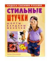 Картинка к книге Хелен Скиликорн - Стильные штучки: шорты, банданы, фенечки