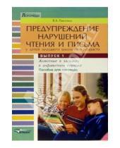 Картинка к книге Александровна Вера Ракитина - Предупреждение нарушений чтения и письма у детей младшего школьного возраста. Пособие для логопеда
