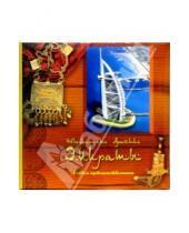 """Картинка к книге Veld - 7971 Фотоальбом FB """"Объединенные Арабские Эмираты. Альбом путешественника"""""""