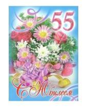 Картинка к книге Стезя - 1КТ-051/С юбилеем 55/открытка-гигант вырубка двойная