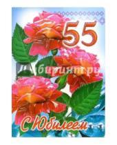 Картинка к книге Стезя - 1КТ-052/С юбилеем 55/открытка гигант вырубка двойная
