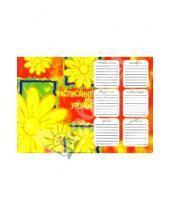 Картинка к книге Феникс+ - Расписание уроков 3823 (желтый цветок)