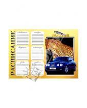 Картинка к книге Феникс+ - Расписание уроков 3826 (jaguar)