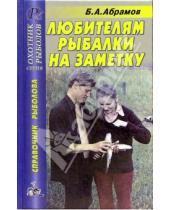 Картинка к книге Б.А. Абрамов - Любителям рыбалки на заметку
